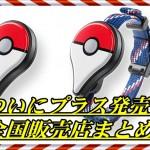 ポケモンGO PLUSが発売日決定!値段は3500円!販売店一覧