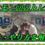 【ポケモンGO】トレードの方法・やり方を徹底解説!実装は10月?