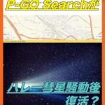 P-GO Searchがハレー彗星騒動後復活?直し方&代わりツール