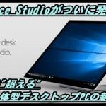 Surface StudioがiMacを超える液晶一体型デスクトップPCと話題に