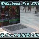 【図表】新型Macbook Pro 2016のスペックを旧型と徹底比較