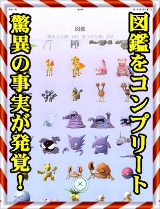 【ポケモンGO】日本で図鑑コンプリートの猛者が色々とヤバイw