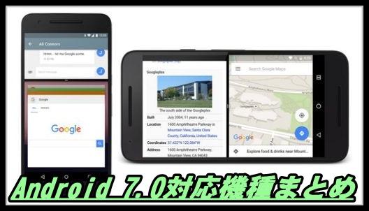 【Xperia/Galaxy/AQUOS】Android 7.0対応機種まとめ