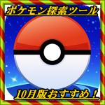 【10月最新版】ポケモンGOサーチアプリのおすすめはコレだ!