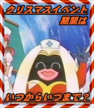 【ポケモンGO】クリスマスイベントの期間はいつからいつまで?