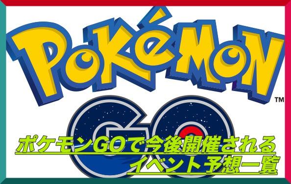 【ポケモンGO】今後開催されるイベント一覧予想!次回は何?