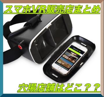 VRをスマホで体験できる3Dゴーグル販売店まとめ!穴場店舗は?