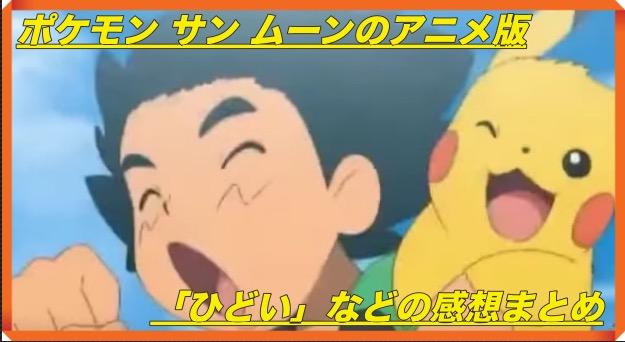 (※1話動画あり)ポケモン サン ムーンのアニメがひどい?感想まとめ