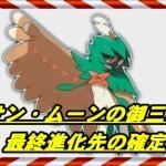 【確定版】ポケモン サン・ムーン御三家最終進化まとめ!人気は?