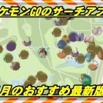 【11月最新版】ポケモンGOサーチアプリのおすすめは復活のあれ