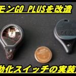 【ポケモンGO PLUS】改造して全自動スイッチを実装する方法