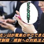 【ポケモンGO】電車や助手席でできない速度制限規制への対処法