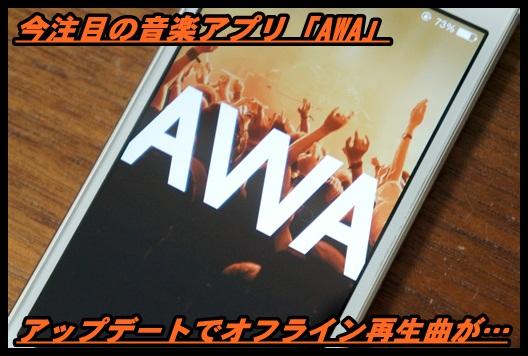 AWAの使い方攻略!アップデートでオフライン再生曲が消える?