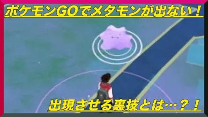 【ポケモンGO】メタモンをゲットする裏技!出ない時はこの方法