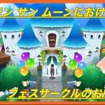 【ポケモン サン ムーン】フェスサークルのお店情報一覧まとめ