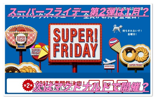 【スーパーフライデー】1月に第2弾が開催決定?次はマック?