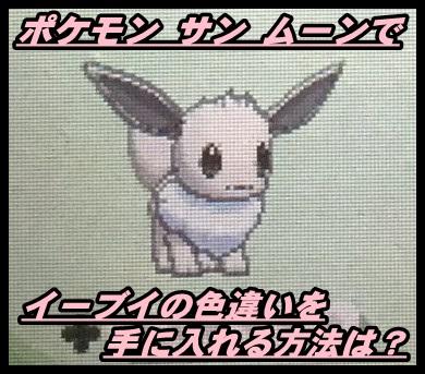 【ポケモン サン ムーン】イーブイの色違いをゲットする方法