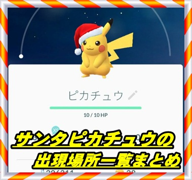 【ポケモンGO】サンタピカチュウ(クリスマス版)の出現場所一覧