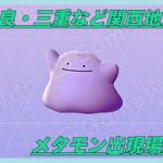 【ポケモンGO】大阪・奈良・三重のメタモン出現場所まとめ