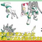 【ポケモン サン ムーン】ジガルデの色違いを入手する方法