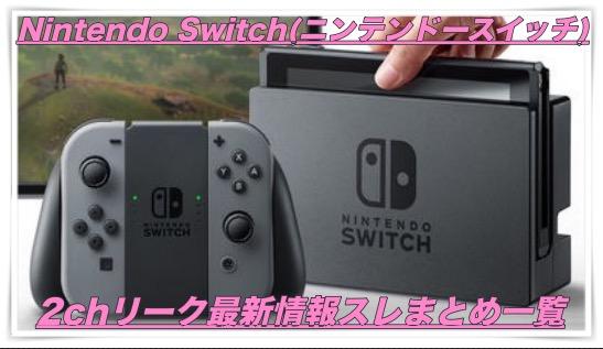 【Nintendo Switch】2chの最新リーク情報スレまとめ
