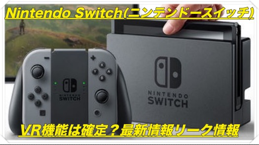 【Nintendo Switch】VR対応は本当?スペック(性能)情報