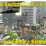 【Nintendo Switch】スプラトゥーン2の発売日は夏のいつ?予約開始日は?