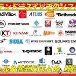 【ニンテンドースイッチ】ソフトタイトル&発売日まとめ【確定版】
