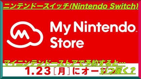 【Nintendo Switch】マイニンテンドーストアで予約!いつ届く?
