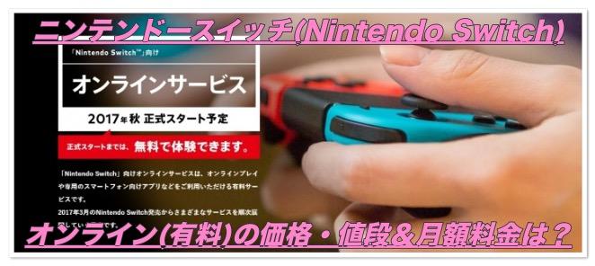 【ニンテンドースイッチ】オンライン版(有料)の価格&月額料金