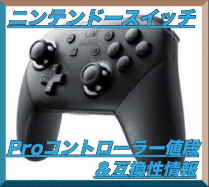 【ニンテンドースイッチ】Proコントローラーの値段&互換性