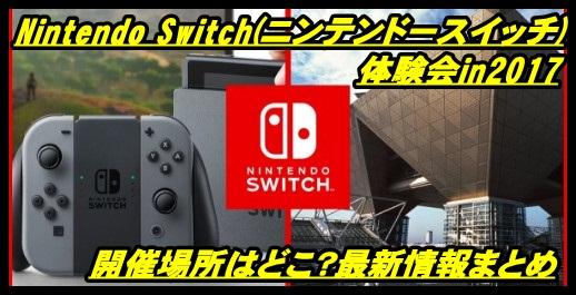 【Nintendo Switch】体験会2017の開催場所はどこ?情報まとめ