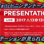 【Nintendo Switch】プレゼンテーションが見れる場所まとめ