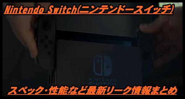 【Nintendo Switch】性能・スペックなどリーク情報まとめ