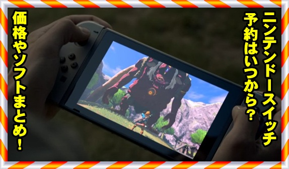 【Nintendo Switch】価格&予約はいつから?ソフト一覧