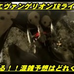【USJ】エヴァンゲリオンXRライドがヤバすぎ!混雑予想は?