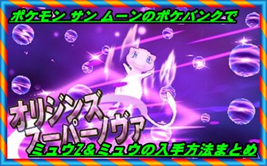 【ポケモン サン ムーン】ポケバンクのミュウZ&ミュウ入手方法