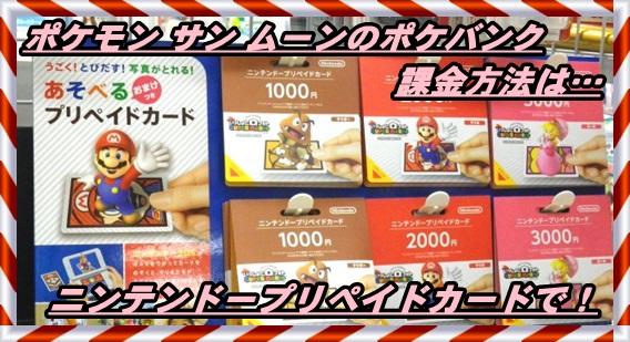 【ポケモン サン ムーン】ポケバンク課金方法はプリペイドカードで