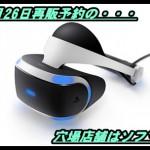 【PSVR】1月26日再販予約の穴場店舗はソフマップ?