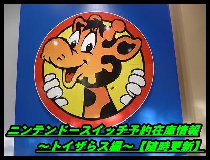 【ニンテンドースイッチ】トイザらスの予約/在庫情報【随時更新】