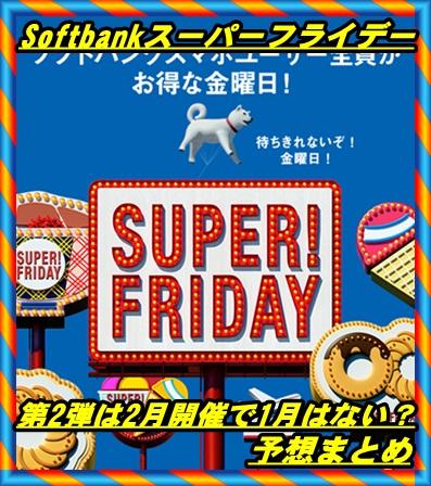 【スーパーフライデー】第2弾は2月開催で1月はない?次の予想