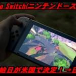 【Nintendo Switch】予約開始日(米国)は1/13!→日本はいつよ?