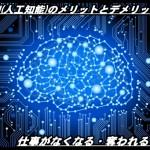【AI(人工知能)】メリットとデメリットを解説!仕事がなくなる?