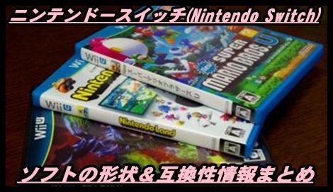 【ニンテンドースイッチ】ソフトの形状&WiiUとの互換性まとめ