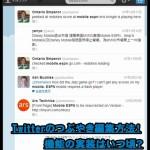 【Twitter】ツイートの編集方法!機能の実装はいつ頃?