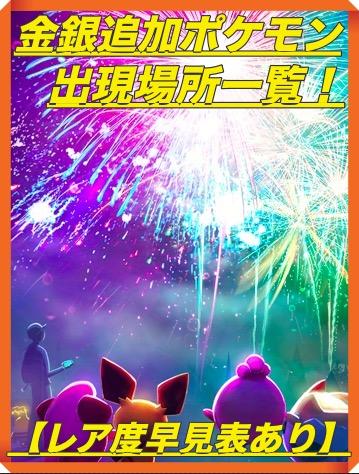 【ポケモンGO】金銀追加ポケモン出現場所一覧【レア度早見表】