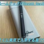 【プルームテック(Ploom tech)】東京で入手する裏ワザ