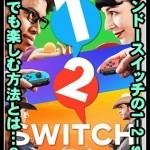 【ニンテンドースイッチ】1-2-switchをぼっちで楽しむ方法