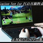 【PlayStation Now for PC】月額料金&対応PS3ソフト一覧