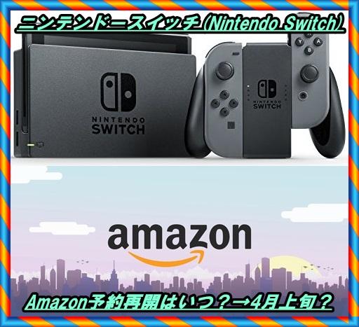 【ニンテンドースイッチ】Amazonの予約再開はいつ?4月上旬?
